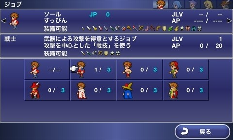 Final Fantasy Legends Screenshot