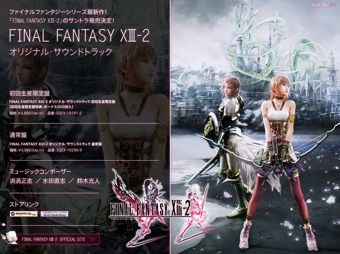 Final Fantasy XIII-2: Original Soundtrack (OS) Release Screenshot