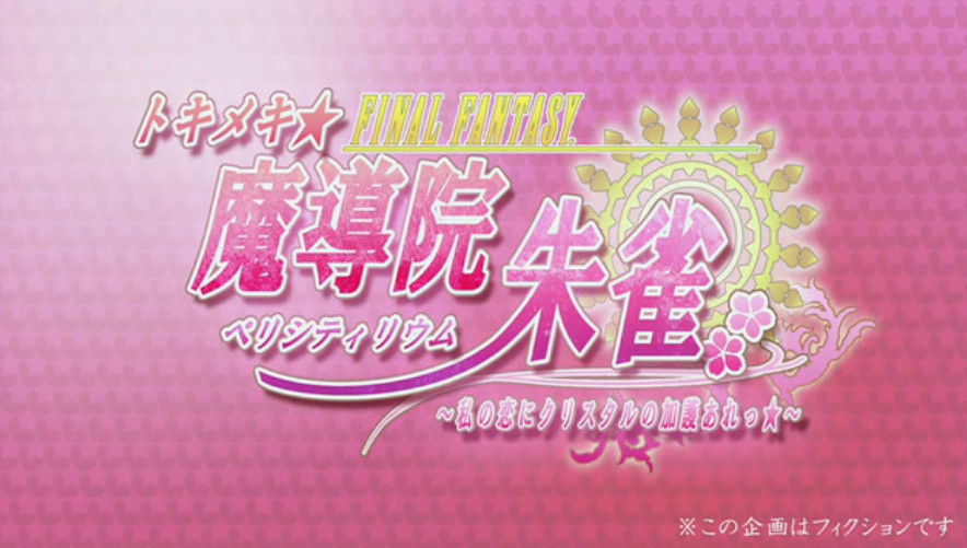 Tokimeki Final Fantasy Madouin Suzaku: Watashi no Koi ni Crystal no Kago Are Logo