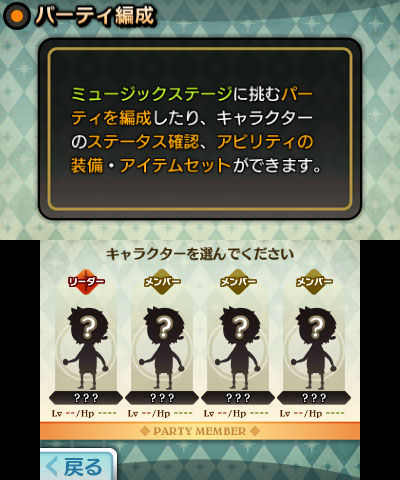 Theatrhythm Final Fantasy: Screenshot